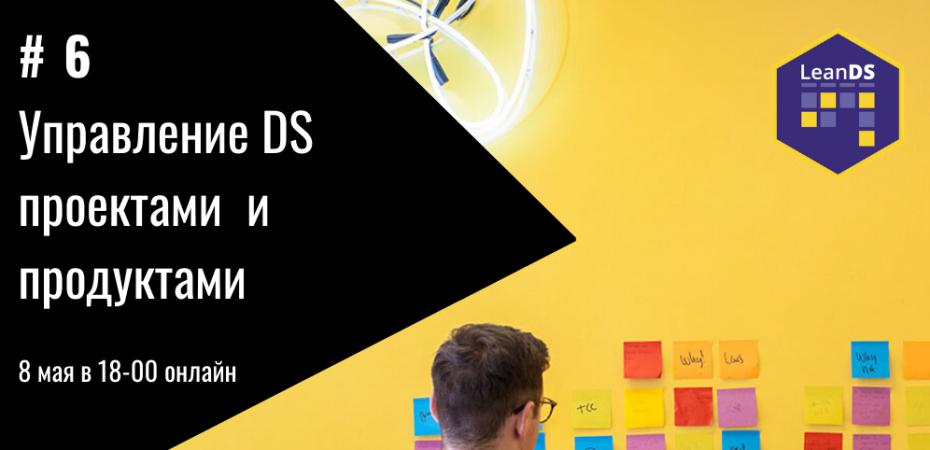 LeanDS#6: Управление DS проектами и продуктами